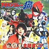 Momoi Haruko / Yamagata Yukio And Mojo / Akagi Nobuo To Yamagata Yukio And Mojo - Unofficial Sentai Akibaranger Season 2 (Hikonin Sentai Akibaranger Season Tsu!) Theme: Akibaranger Season Tsu! / Super Sentai Hikonin Oenka [Japan CD] COCC-16720 by Columbia Japan