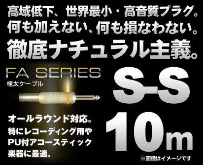Ex-pro cable FA Series 10m SS ストレート-ストレート シールド   B008J8UJOC