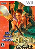 Sangokushi XI with Power-Up Kit (Koei the Best) [Japan Import]