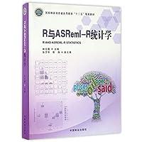 R与ASReml-R统计学(国家林业局普通高等教育十三五