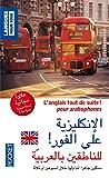 l anglais tout de suite pour arabophones