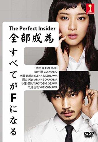 The Perfect Insider - Subete ga F ni Naru (Japanese TV Drama, English Sub, All Region DVD)