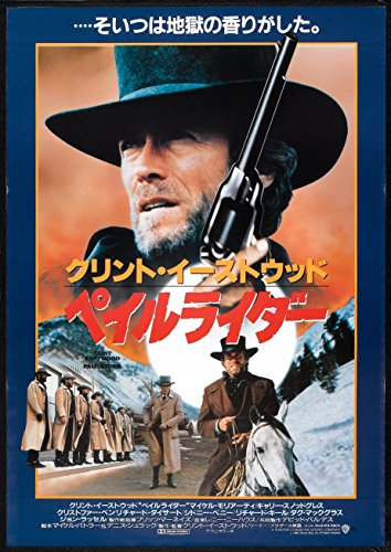 XXL Japanese Poster Pale Rider Clint Eastwood
