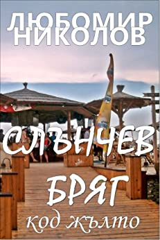 Slanchev Briag - kod zalto Слънчев бряг - код жълто (facsimile) [Bulgarian/Български] (Bulgarian Short Stories Book 4) by [Nikolov, Lyubomir]