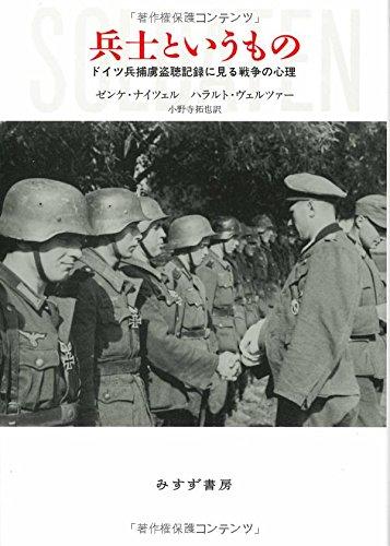 兵士というもの――ドイツ兵捕虜盗聴記録に見る戦争の心理