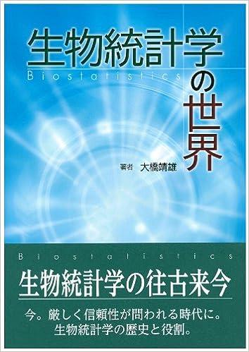 生物統計学の世界 | 大橋 靖雄 |...