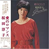 愛のロマンス+6(紙ジャケット仕様)