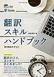 翻訳スキルハンドブック (アルクはたらく×英語)