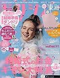 ゼクシィ東海 2019年 7月号 【特別付録】JILL STUART トートバッグ&パスケース