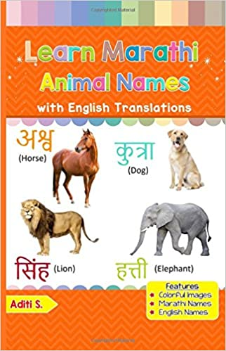 Learn Marathi Animal Names: Black & White Pictures & English