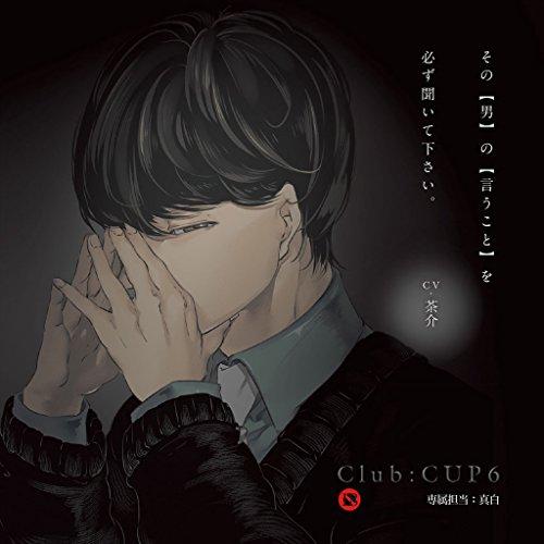 ドラマCD Club:CUP 6 専属担当:真白 (CV:茶介)