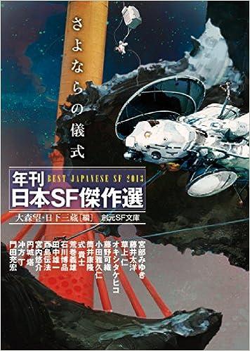 さよならの儀式 (年刊日本SF傑作...