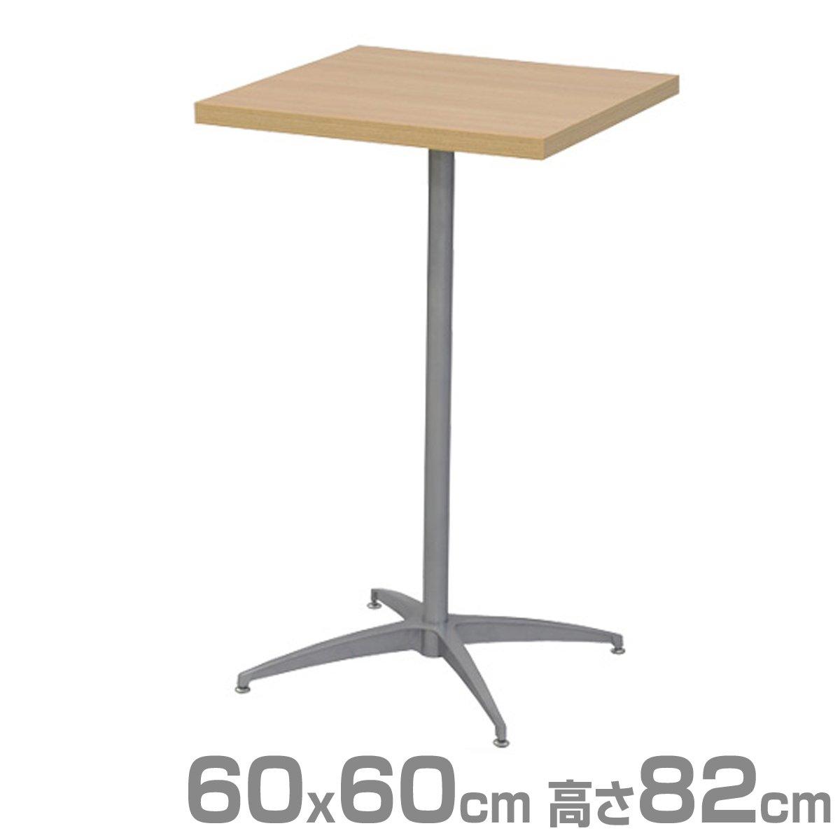 エイアイエス(AIS) カフェキッツ セット ハイテーブル 60×60cm 正方形 高さ82cm CFK-600SQ-NA (天板/74cm脚/プレート) ナチュラル B01LZD6MP1