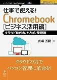 仕事で使える!Chromebook ビジネス活用編 クラウド時代のパソコン管理術 (仕事で使える!シリーズ(NextPublishing))