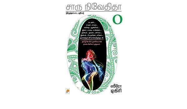 Pdf charu nivedita books