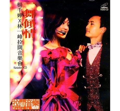 903 Id Club - Miriam Yeung X Chen Lam 903 id club Karaoke VCD