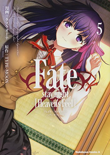 Fate/stay night [Heaven's Feel] (5) (角川コミックス・エース)