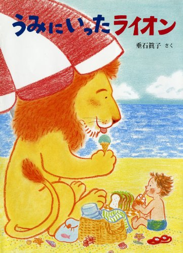 Umi Ni Itta Raion (Japanese - Shop Children's Mako The