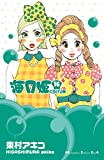 Princess Jellyfish 8