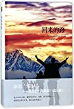 img - for The Long Walk (Chinese Edition) book / textbook / text book