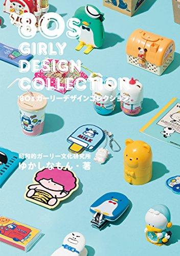 80sガーリーデザインコレクション / ゆかしなもんの商品画像