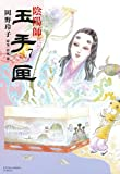 陰陽師 玉手匣 7 (ヤングアニマルコミックス)