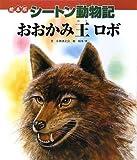 絵本版シートン動物記 おおかみ王ロボ (シートン動物記 絵本版)