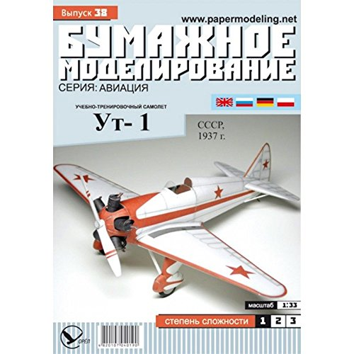 OREL Paper Model KIT Military Aviation Training Aircraft UT-1 (AIR-14) 1/33 Aircraft Airplane Jet USSR 1937 38