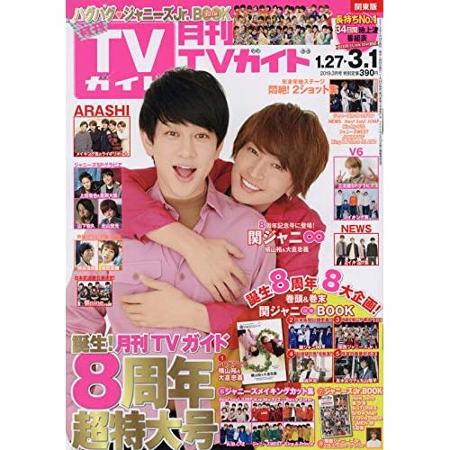 月刊TVガイド 2019年3月号 表紙画像