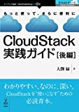 CloudStack実践ガイド[後編] (Cloudシリーズ(NextPublishing))