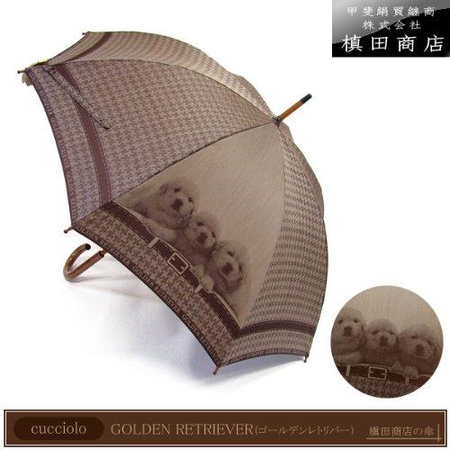 槇田商店 高級長傘「cucciolo(クチロ) ゴールデンレトリバー」 B00919RQCG