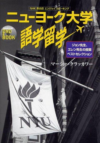 ニューヨーク大学語学留学―NHK英...