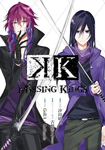 K MISSING KINGSの感想