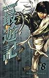 Saiyuki, Vol. 8