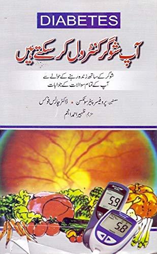 Aap Sugar Control Kar Saktay Hain (Urdu)