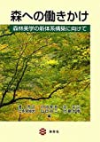 森への働きかけ―森林美学の新体系構築に向けて―