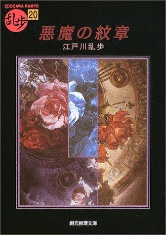 悪魔の紋章 (創元推理文庫―現代日本推理小説叢書)
