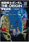 Mobile Suit Gundam - The origin, tome 14 par Yasuhiko