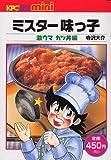 Mr. Ajikko play Umakatsu bowl Hen (KPC) (2005) ISBN: 4063715310 [Japanese Import]