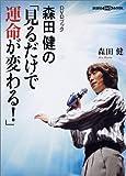 DVDブック 森田健の「見るだけで運命が変わる!」 (講談社の実用BOOK)