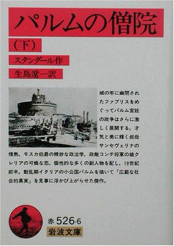 パルムの僧院 下 改訂 (岩波文庫 赤 526-6)