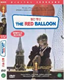 The Red Balloon [Korean Import] by Pascal Lamorisse