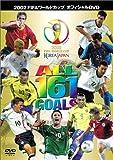 FIFA 2002 ワールドカップ オフィシャルDVD オール161ゴールズ