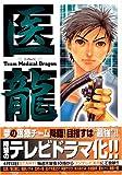 Iryu - Team Medical Dragon Vol.11 [In Japanese]