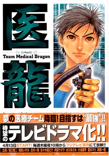 Iryu - Team Medical Dragon Vol.11 [In Japanese]