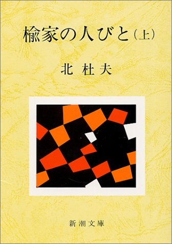 楡家の人びと (上巻) (新潮文庫)