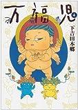 万福児 4 (クイーンズコミックス)