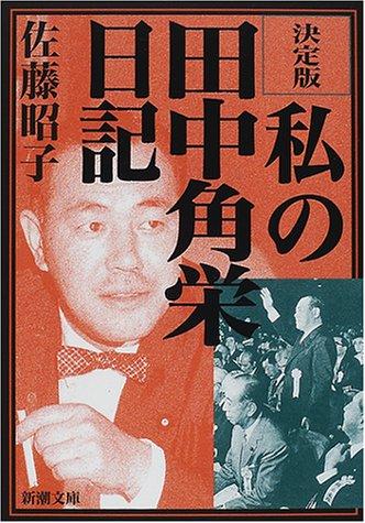 決定版 私の田中角栄日記 (新潮文庫)