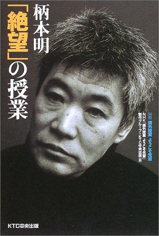 "Emoto Akira type of ""despair"" - Senior Welcome tutoring <separate volume> (senior Welcome separate tutoring) (2003) ISBN: 4877582576 [Japanese Intimation]"