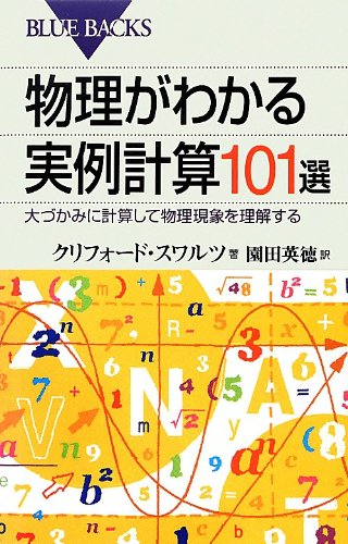 物理がわかる実例計算101選 (ブルーバックス)